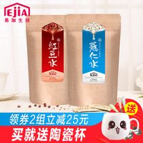 Ejia Taiwan good craft fiber q red beans barley water brewing pure barley flour breakfast red bean drink sachet 60 packs