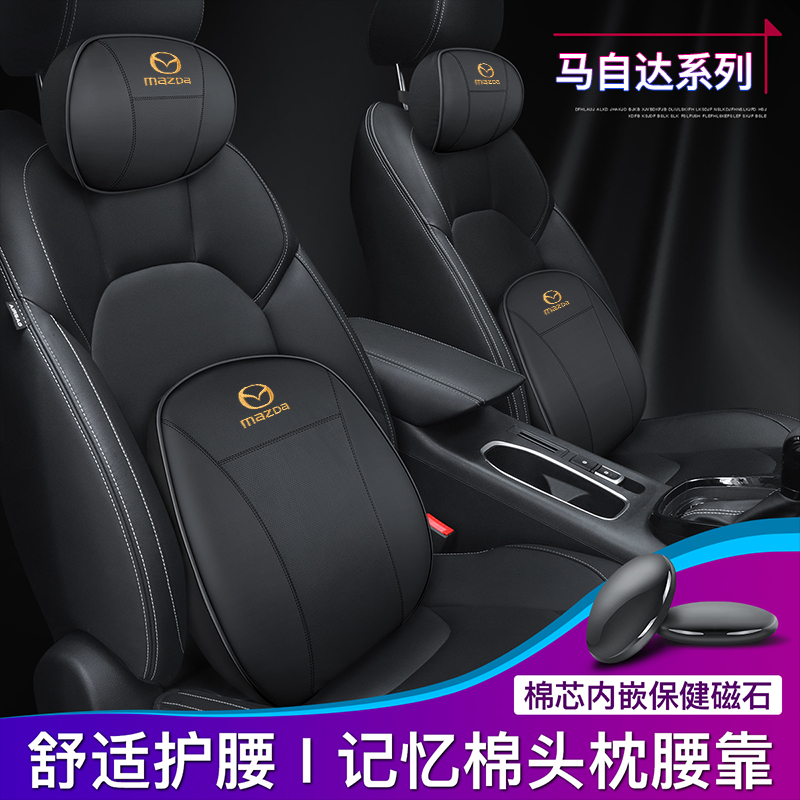 Mazda car headrest Onksera Artez CX-3CX-4CX-5 car with neck memory cotton waist cushion
