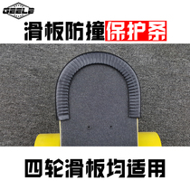 Four-wheel skateboard anti-collision strip plate head plate tail protection sleeve double WARP plate long plate dance plate head protection edge