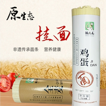 Yunyang County non-exclusive Chen Da Mao whole wheat noodles and egg hanging noodles 750g x 3 mixed wide and thin.