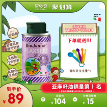 Bioqi imported baby stir-fry special flaxseed oil Infant food auxiliary oil Childrens non-avocado oil