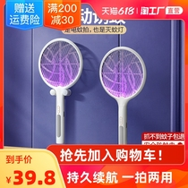 Mosquito killer lamp Household dormitory electronic mosquito repellent artifact Suction mosquito killer Bedroom mosquito swatter insect flies sweep the light
