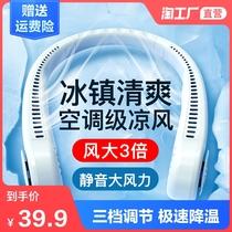 Leafless halter neck small fan Portable mini lazy mute rechargeable outdoor portable big wind head-mounted fan
