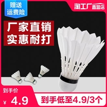 Badminton 12 installed to fight the king can not rot goose hair indoor and outdoor competition wind-proof training ball 6