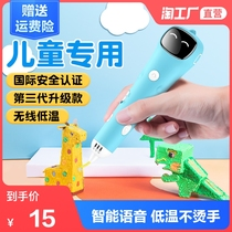 Childrens 3D printing pen Low temperature non-hot hand shaking sound magical student 3D three-dimensional painting pen girl