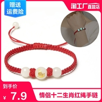 This years 12 zodiac mouse red rope bracelet hand-woven night light beads male and female couple hand-string accessories