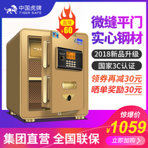 Tiger brand 3C certified safe home 50CM smart small fingerprint anti-theft safe office all-steel new products