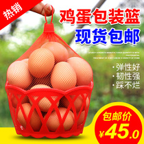 Egg basket plastic round egg basket supermarket egg packaging basket to eat happy noodles filled with happy eggs small tweezers