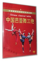 Chinese dance drama art culture classic collection ballet Yimeng Chung Red Detachment of women 3dvd CD