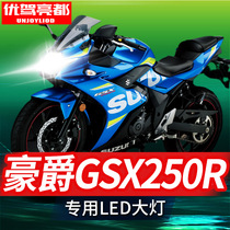 Suitable for Haojue GSX250R Suzuki GSX250 motorcycle LED lens headlight modification far and near light integrated bulb