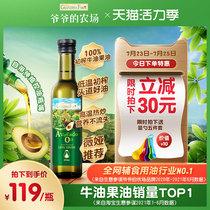 Grandpas farm French avocado oil Baby Infant food auxiliary food Stir-fry oil Baby auxiliary food added oil