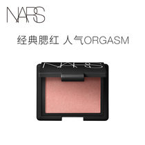 (Official authentic) NARS blusher nude makeup classic OrgasmDeepThroat Taj