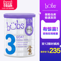 Australia imports Belle Bubs sheep Milk Powder Baby 3 authentic Infant baby Formula Three segment