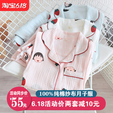 Baby clothes summer thin maternity pajamas pure cotton gauze postpartum breastfeeding July 8 parturient 10 absorb sweat 9