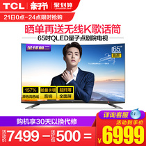 TCL 65Q960C 65-inch Quantum Dot ultra-thin 4K Surface HDR artificial intelligence network LCD TV