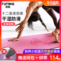 Yoga mat anti-skid female beginner thickening widening extended natural rubber pad womens male fitness mat yoga mat