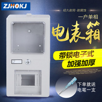 Hongou single-phase electronic lock transparent meter box Ming plastic single-phase meter box circuit strong electric box flame retardant
