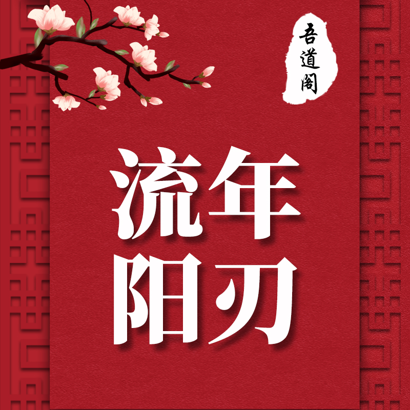 Dissolve the year-old yang blade transport break-up compound to save the feelings of marriage is not smooth husband and wife and the joint spell spell sage