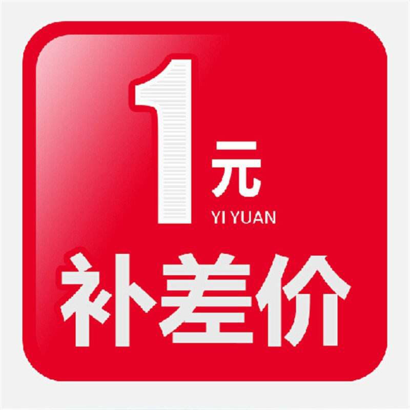 1 yuan to make up the difference link auction please communicate well with customers after shooting do not shoot