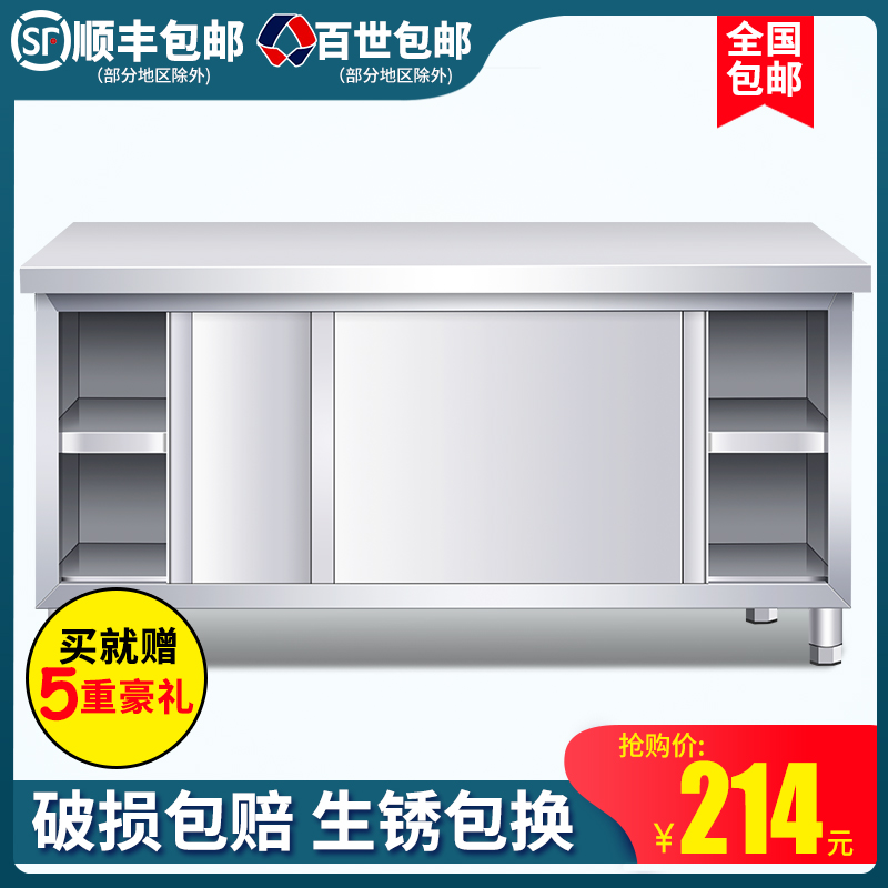 Stainless steel work kitchen 檯 side storage cabinet cut table with door panel commercial special baking