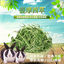 2019 New Timothy Grass 500g naturally dried dragon cat guinea pig food