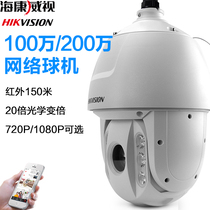 Hikvision 6-inch infrared Network HD Dome 1300000 DS-2DC6120IY-A