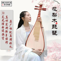 Hua Le qin yun mahogany flower pear adult children pipa musical instrument professional playing piano size students test grade send Accessories