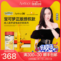 APIYOO Dutch aiyou electric toothbrush Pikachu female couple Sonic Automatic Electric Toothbrush adult male rechargeable