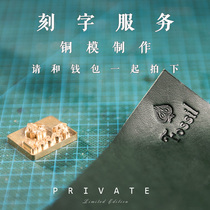 (engraving service) Private icon customization DIY copper mold wallet engraving special shooting