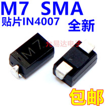 IN4007 1N4007 (M7)SMD diode SMA 2000 only disc=50 yuan ()