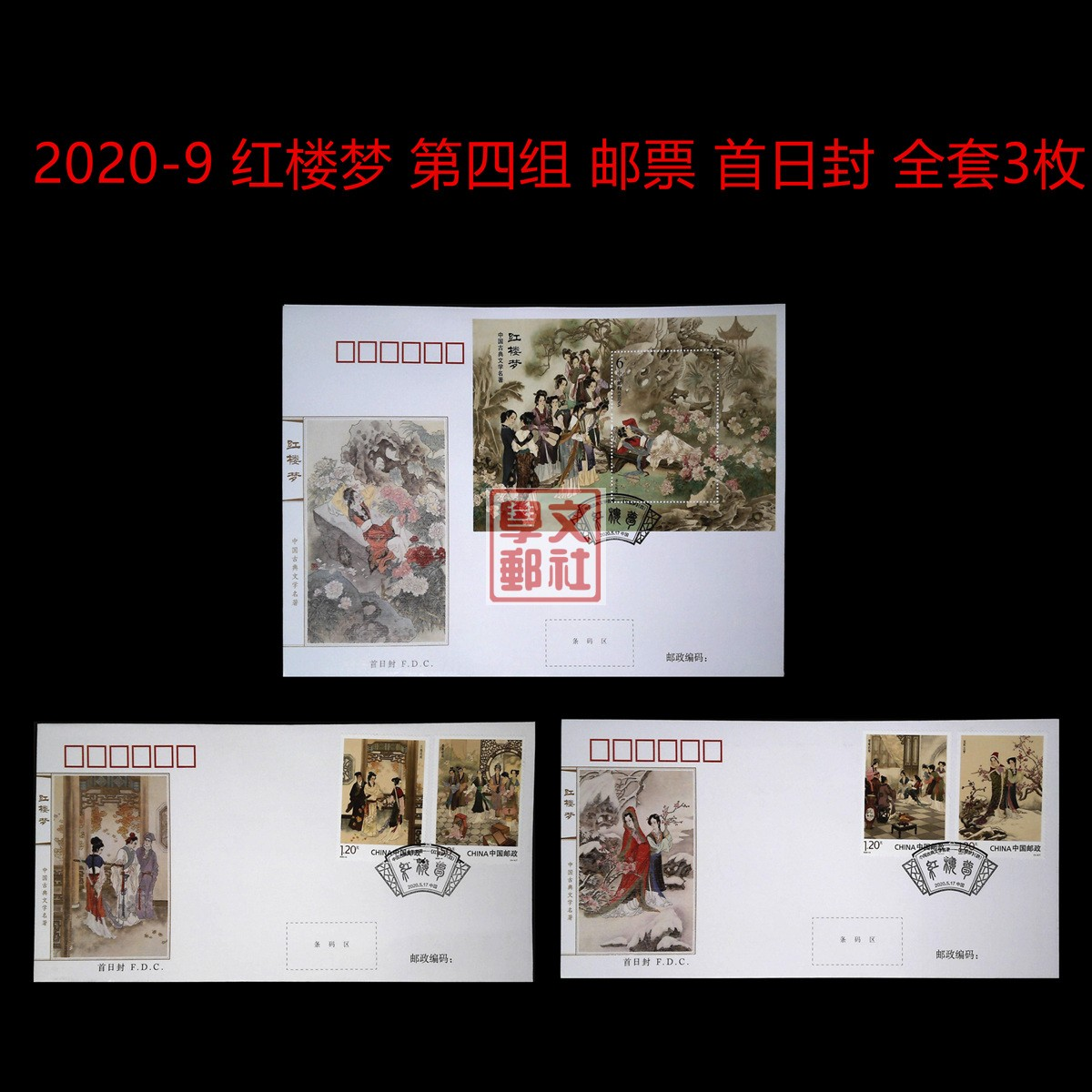 2020-9 Red Mansion Dream Group 4 Stamps First Day Seal set of 3 China Stamp Collecting Corporation.