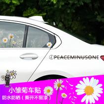 Автомобиль небольшой ромашка автомобиль наклейка право Чжилун мило весело личности chrysanthemum украшения пасты тела хвост скретч крышка пасты