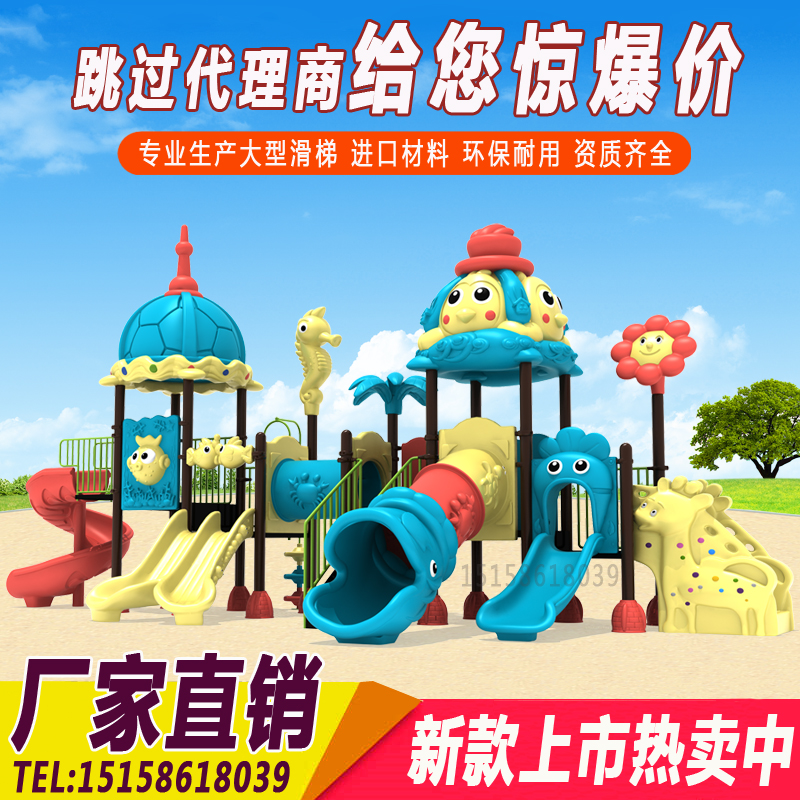 Kindergarten large slide childrens outdoor small doctor combination toys Community park outdoor amusement equipment