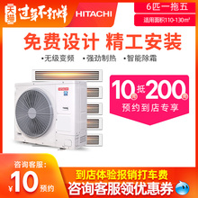 Hitachi / Hitachi one drag five six HP variable frequency three room two hall domestic central air conditioner ras-160hrn5qb