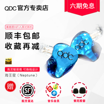QDC Neptune Iron in-ear hifi headset mobile phone K song Belt wheat Men and women general convertible line listening genuine