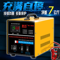 Automotive battery charger 12v24v volt pure copper battery intelligent automatic high-power universal charging machine