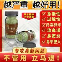 Geese do not eat grass cure rhinitis Cure root Miao Jia rhinitis cream Cang geese rhinitis tablets turbinate hypertrophy special medicine Root cure