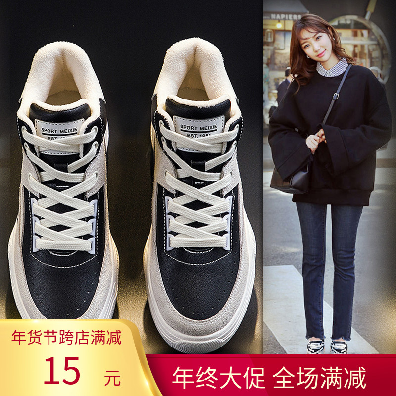 High-top old shoes female ins tide 2020 new autumn and winter all-match leather plus velvet sneakers thick-soled increased sneakers V