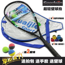 Genuine wall racket indoor and outdoor sports children and young college students Elementary Introduction general network wall shooting