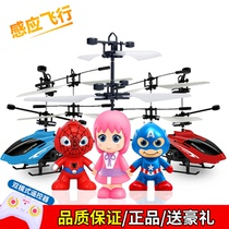 Flying little fairy sensing aircraft floating color ball remote control aircraft shake sound the same childrens toy boys and girls.