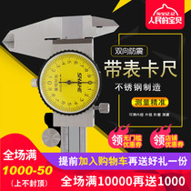 Chengdu Three and high precision seismic belt table caliper 0-150-200-300mm dial type represents vernier caliper