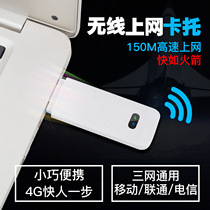 4G Wireless internet Cato unicom Telecom mobile WiFi routing device 3G laptop Internet card Terminal