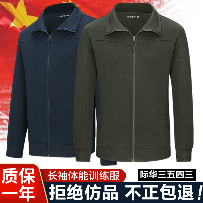 Long-sleeved fitness training suit mens spring and autumn fast dry breathable mens winter outdoor military fan sportswear men