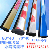ET parking blue and white pole water drop glue bar 60 x 40 cell blocking lane gate bar 70 x 40 stop lever.
