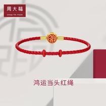 New Chow Tai Fook Dafu Red Series Fuqi Steel Buckle AX1
