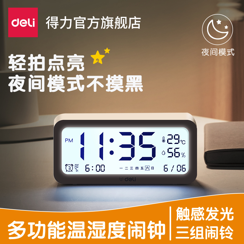Powerful electronic alarm students use the bedroom bedside simple smart clock multi-functional night light mute Nordic style
