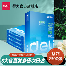 Deli 7401 office printing A4 copy paper 70g Rhine copy paper Student draft paper 5 packs of full carton a4 print paper 80g