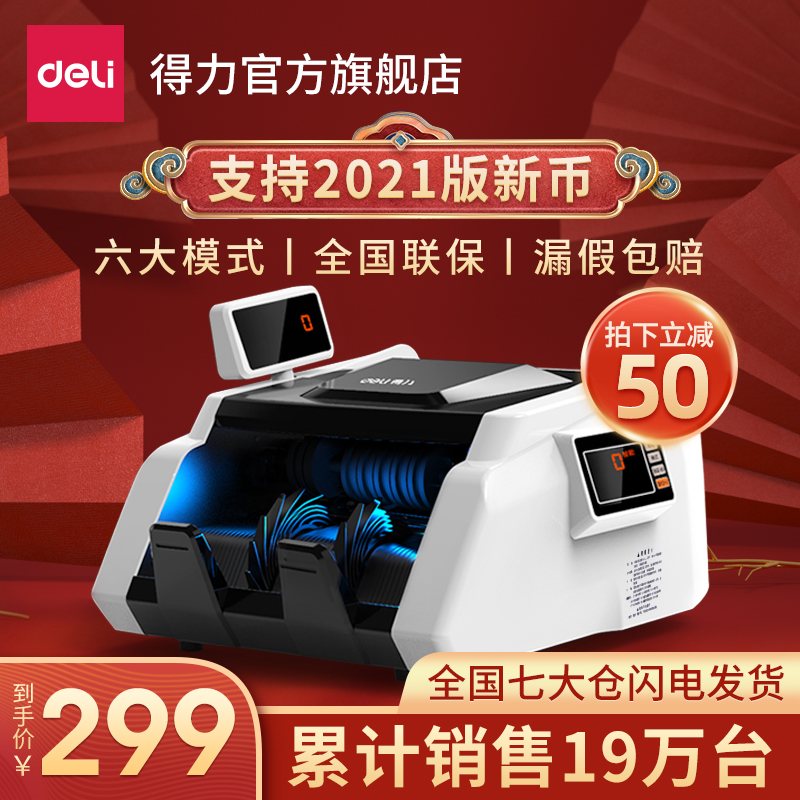(Support for the 2021 old and new versions) to make effective note-checking machine small household C-type counting machine portable RMB cash machine commercial small cash register smart money-checking machine