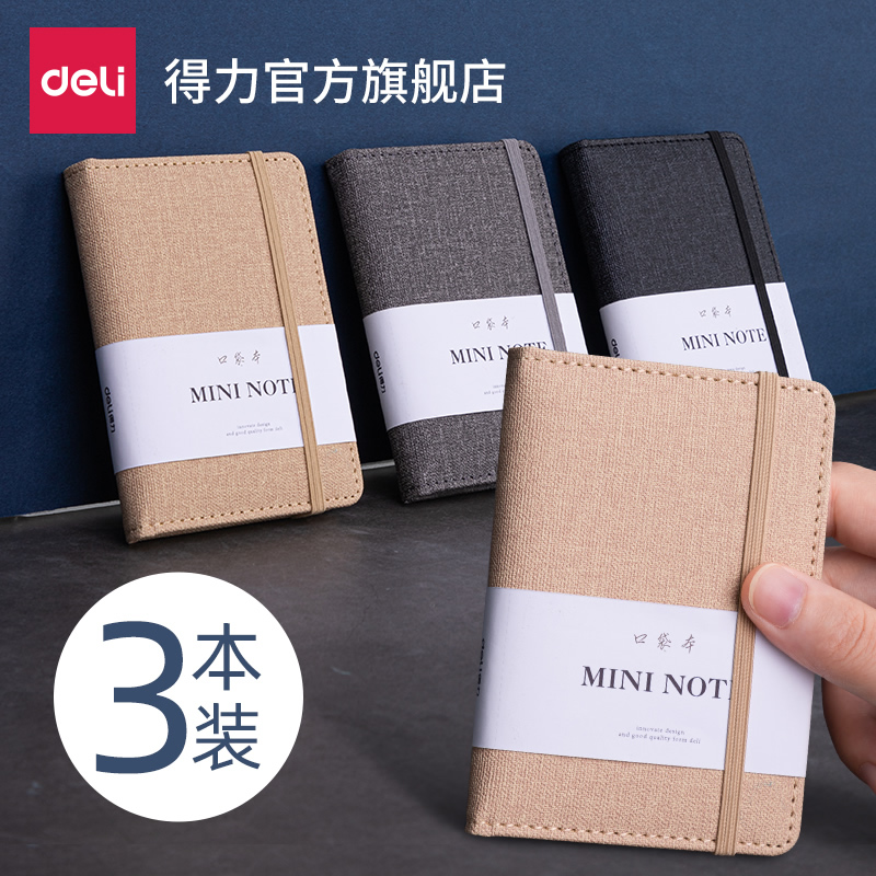 Powerful notebook A7 portable note-book elementary school students carry a mini-pocket book simple hand-written word book pocket record memo thick stationery a6 diary can be customized