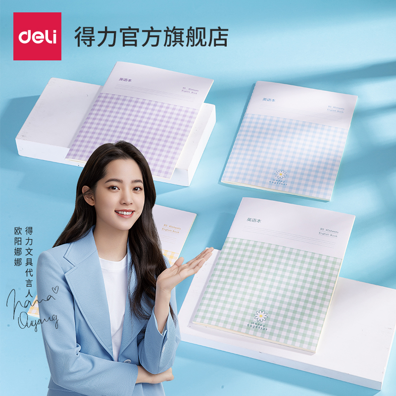 (Oyang Nana) strong subject homework B5 classification grid book exercise this junior high school students each subject a full set of classroom notebook English composition five-line spectrum high school subject book